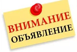 Информация об организации адресной помощи социально незащищенным категориям граждан в приобретении пользовательского оборудования