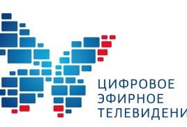 О прекращении аналогового телерадиовещания в Иркутской области и переходе на цифровое эфирное телевизионное вещание