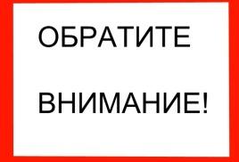 Внимание ! С 1 января 2019 года вступает в силу закон Иркутской области № 72-ОЗ от 13.07.2018г. «О ветеранах труда Иркутской области».