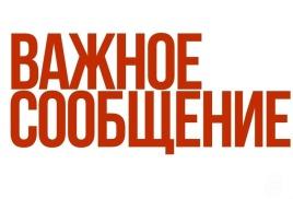 Внимание ! Изменение в постановление Правительства Иркутской области № 521-пп