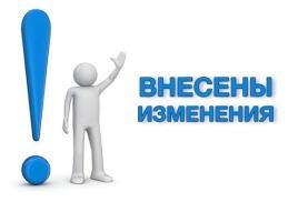 Индексация размера пособия на ребенка в соответствии со статьей 5 Закона Иркутской области от 17 декабря 2008г. №130-оз «О пособии на ребенка в Иркутской области» с 1 января 2019 года